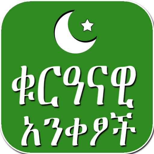 አማርኛ ቁርዓን አንቀጾች Islamic Quran