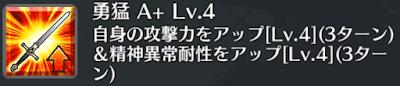 勇猛[A]