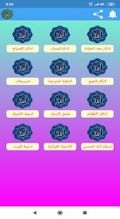Download ادعية واذكار المسلم For PC Windows and Mac apk screenshot 2