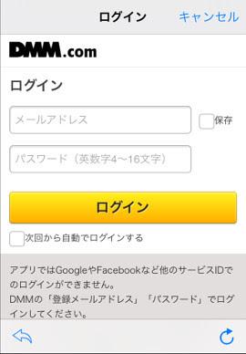 DMM mobileツールアプリ