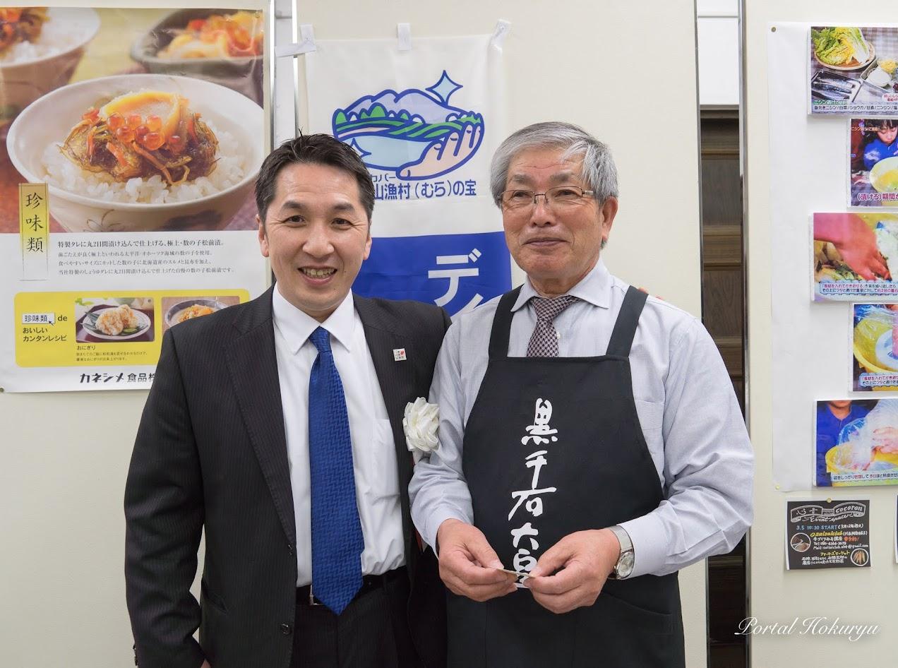 本間勇司 委員と高田理事長