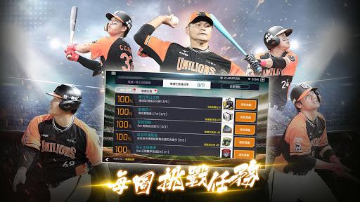棒球殿堂 screenshot 15