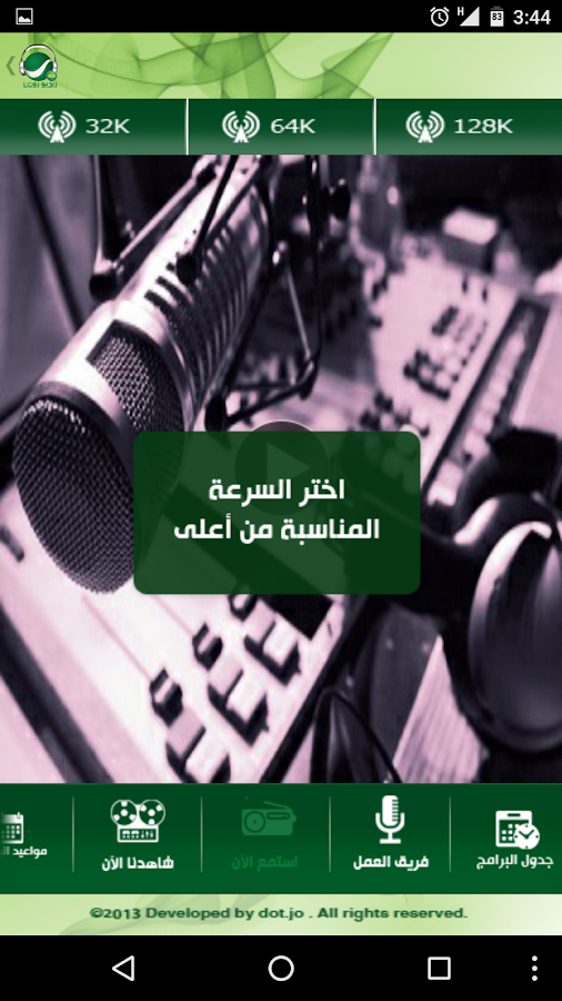 Radio Rotana Jordan- screenshot
