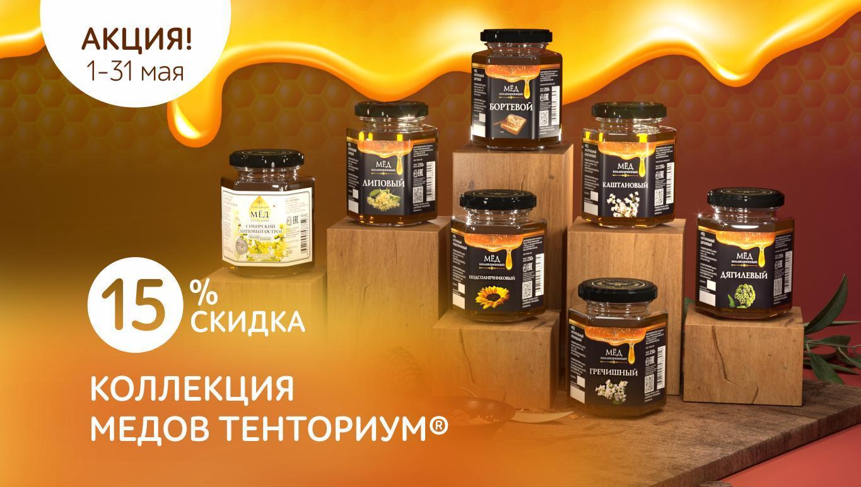 Акции мая: скидка 15 % на весь коллекционный мёд и 10% на продукты для стройности и очищения организма