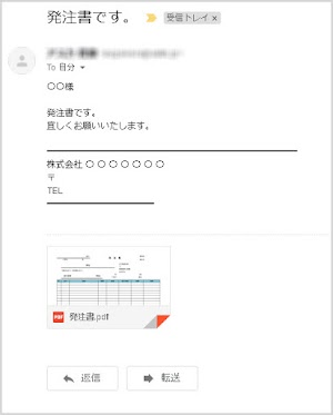 メール添付のPDF、印鑑してメールで転送する。メール