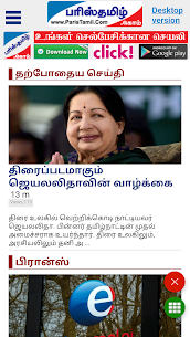 Tamil News – All Tamil Newspaper, India Apk Download For Android 3