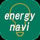 電力比較・切替アプリ~energy-navi~