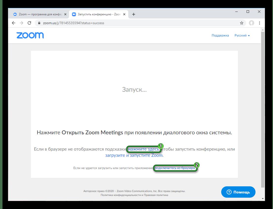 Кнопка Підключіться з браузера при вході в конференцію через ідентифікатор на сайті Zoom