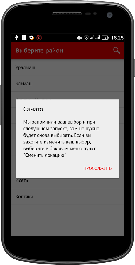 Самато- screenshot
