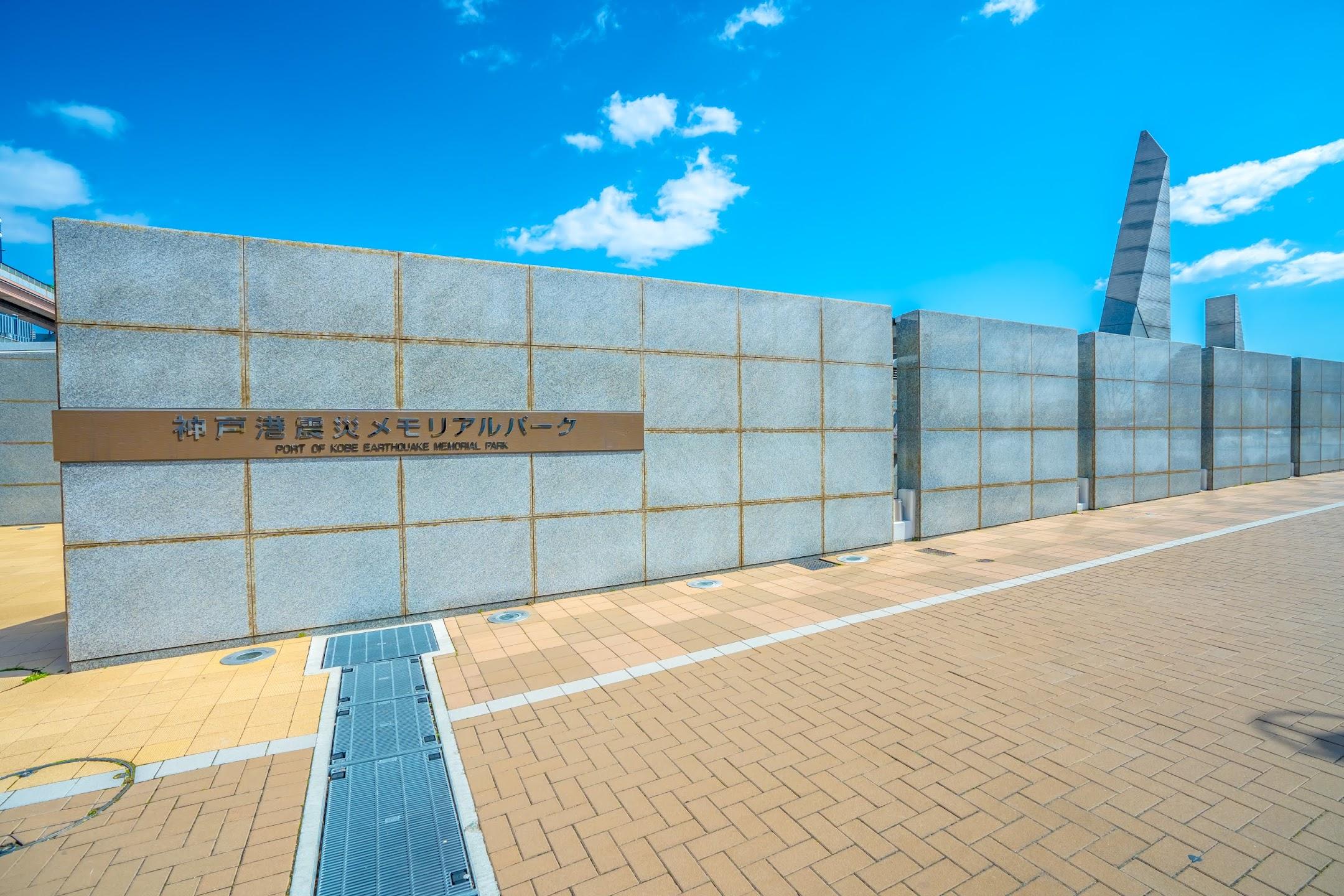Port of Kobe Earthquake Memorial Park