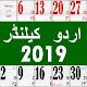 Download Urdu / Islamic calendar 2019 - اردو کیلنڈر For PC Windows and Mac