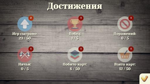 Durak | u0414u0443u0440u0430u043a - offline game  screenshots 14