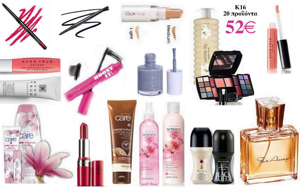 AVON: 20 Προϊόντα Μακιγιάζ και περιποίησης, Αρχικής 210€ τώρα μόνο 52€