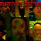 פורטל היהדות icon