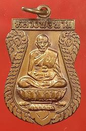 เหรียญตะกรุดคู่มหาอำนาจ  หลวงพ่อพาน วัดโป่งกะสัง อ.กุยบุรี จ.ประจวบคีรีขันธ์ ปี 2538