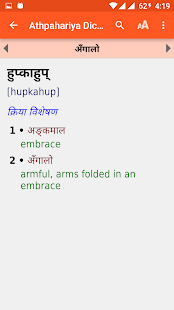 Athpahariya Dictionary- screenshot thumbnail