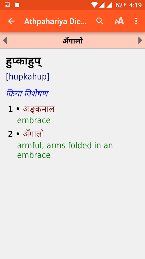 Athpahariya Dictionary- screenshot