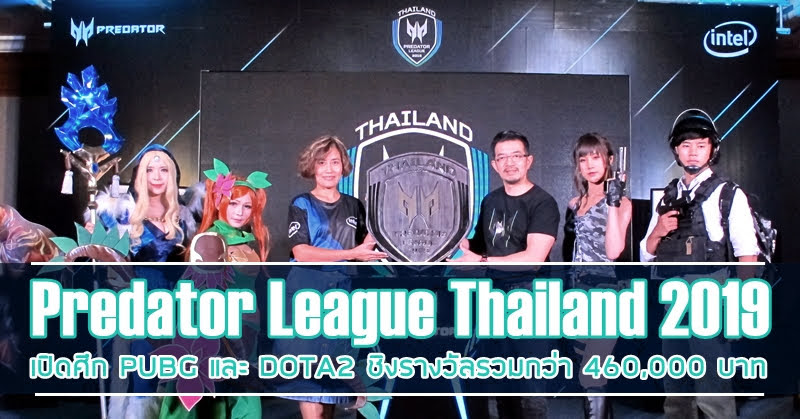 [e-Sports] เปิดศึก Predator League Thailand 2019 ชิงรางวัลมูลค่ารวมกว่า 460,000 บาท