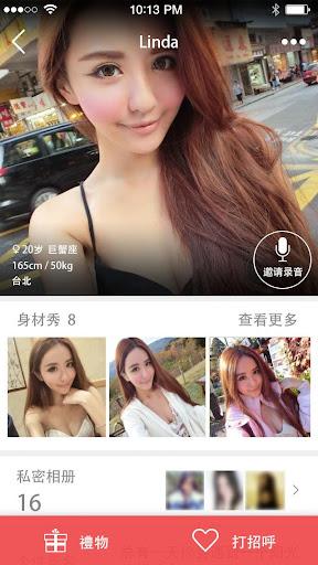 遇見陌生人·台灣-快速約見面,邂逅附近美女,語音通話交友平台
