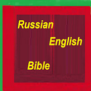 Russian Bible English Bible Parallel