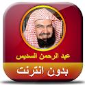 عبد الرحمن السديس قران كامل بدون نت icon