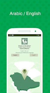 Saudi Geonames - náhled