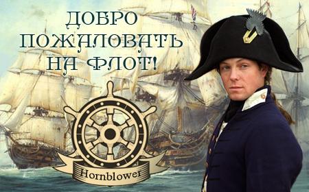 WTF Hornblower 2018