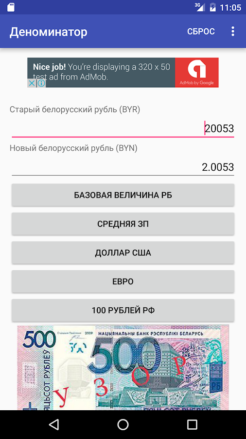 Деноминатор BYR to BYN- screenshot