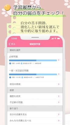 看護師国家試験 - さわ研過去問アプリのおすすめ画像5