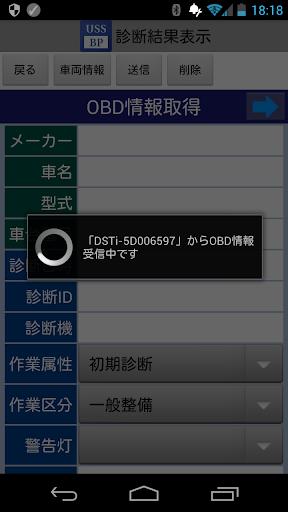 USS-BP@OBD 1.1.4 Windows u7528 3