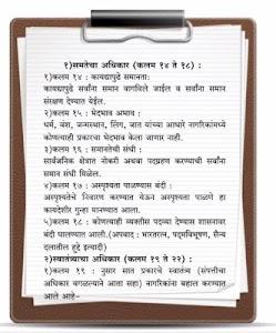 Indian Constitution in Marathi screenshot 3