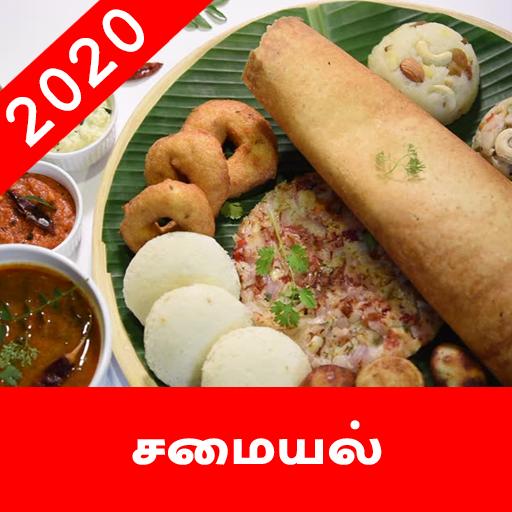 Tamil Samayal -  தமிழ் சமையல் (2000+ Recipes)