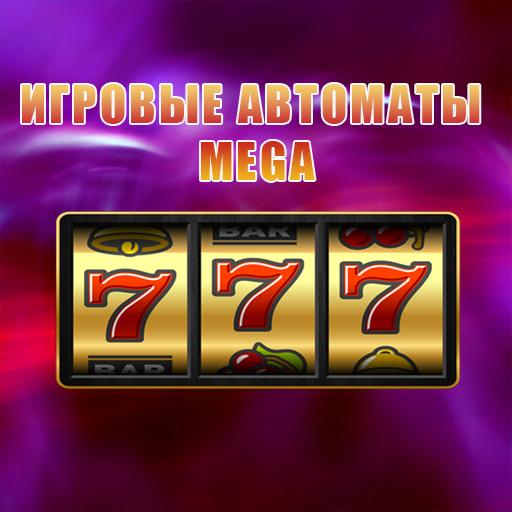 Игровые Автоматы Мега