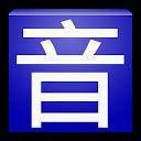 Pinyin Web Browser APK