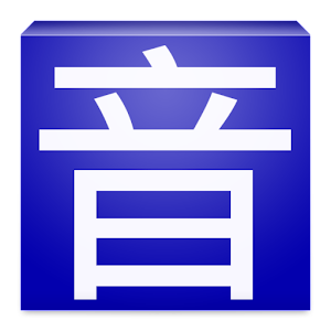 Pinyin Web Browser for PC