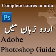 Tutorial Photoshop Offline Course