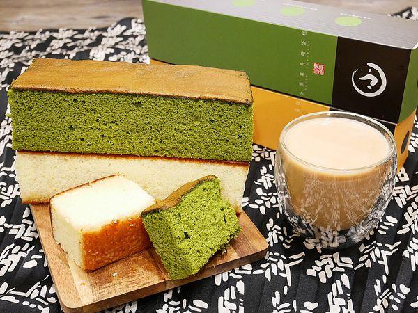 小黑菓長崎蛋糕