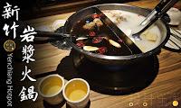 岩漿火鍋-經國店