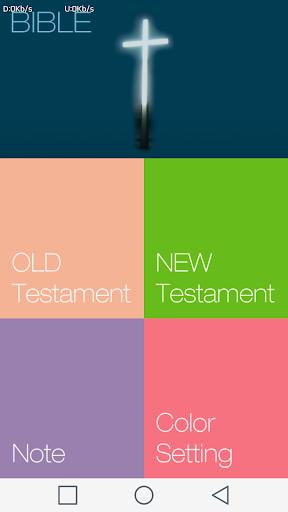오디오성경 KJV Audio Bible KJV