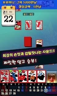 달력맞고2018 - náhled