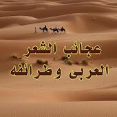 عجائب الشعر العربى و طرائفة