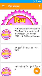 shankhnaad- shri nathji  divya shankhnaad - náhled
