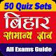 Download Bihar GK Quiz Hindi बिहार सामान्यज्ञान प्रश्नोत्तर For PC Windows and Mac