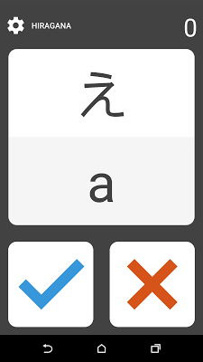 Hiragana & Katakana Speed up - screenshot