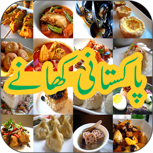New pakistani recipes in urdu android apps on google play new pakistani recipes in urdu screenshot thumbnail forumfinder Choice Image