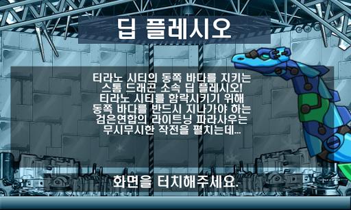 수리 다이노로봇 - 딥 플레시오