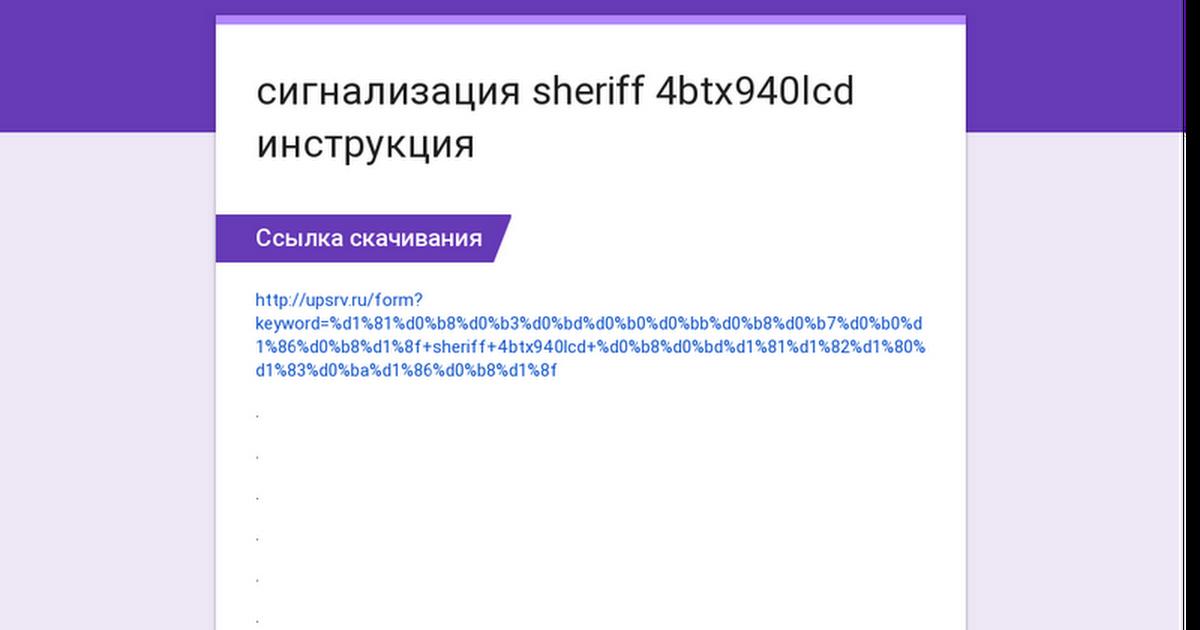 Сигнализация шериф 4btx940lcd инструкция по применению