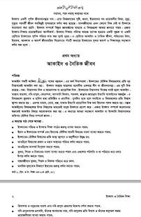 ইসলাম ও নৈতিক শিক্ষা (নবম-দশম) - SSC Islam (9-10) - náhled