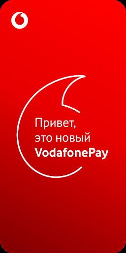 Vodafone Pay  screenshots 1