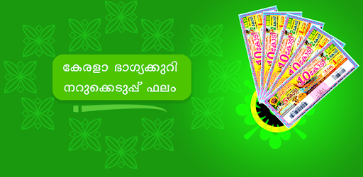 Kerala Lottery Daily Results - Apps on Google Play